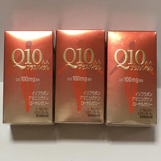 シセイドウ(SHISEIDO (資生堂))のQ10AA プラスバイタル コエンザイムQ10 3個 資生堂 新品(その他)