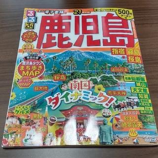 るるぶ鹿児島・指宿・霧島・桜島 '21(地図/旅行ガイド)