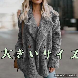 新品☆ゆったりボアコート ブルゾン チェスターコート グレー★(チェスターコート)