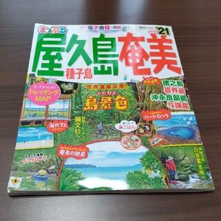 まっぷる屋久島・奄美 種子島 '21(地図/旅行ガイド)