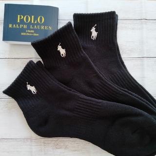 POLO RALPH LAUREN - ポロラルフローレン ◆23〜25cm 3足セット◆ブラック