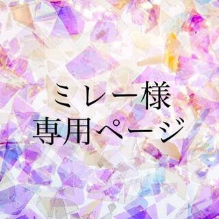 ミレー様 専用ページ(その他)