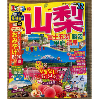 まっぷる山梨 富士五湖・勝沼・甲府・清里 '22(地図/旅行ガイド)