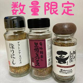 アウトドアスパイス 黒瀬のスパイス ほりにし スパイス喜 3種セット(調味料)