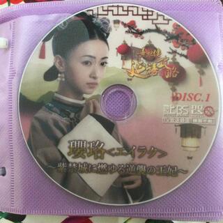 中国ドラマ エイラク DVD(TVドラマ)