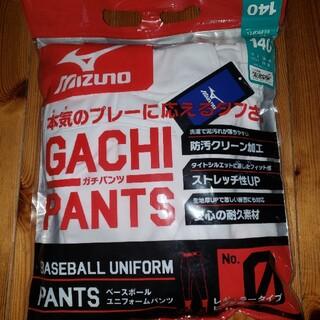 MIZUNO - 新品 ベースボールユニフォームパンツ