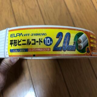 エルパ(ELPA)の平型ビニールコード ELPA 10m(その他)