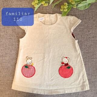 familiar - 【キッズ 110】familiar ファミリア 半袖 チュニック ファミくま