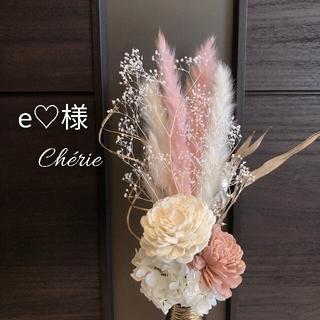 e♡様専用 パンパスグラス ドライフラワー(ドライフラワー)