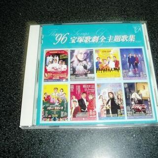 CD「'96 宝塚歌劇全主題歌集」久世星佳 純名りさ 真矢みき(映画音楽)