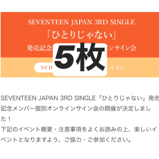 SEVENTEEN - seventeen ひとりじゃない サイン会 シリアルコード 5枚セット