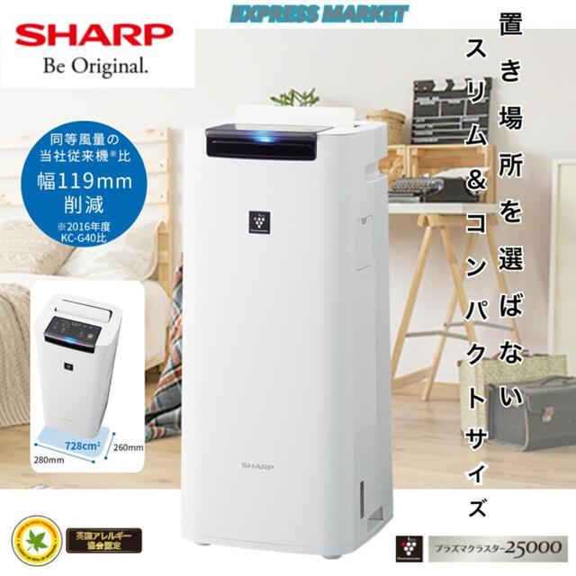 SHARP(シャープ)のシャープ 加湿空気清浄機 ki-js40w 新品未使用 スマホ/家電/カメラの生活家電(空気清浄器)の商品写真