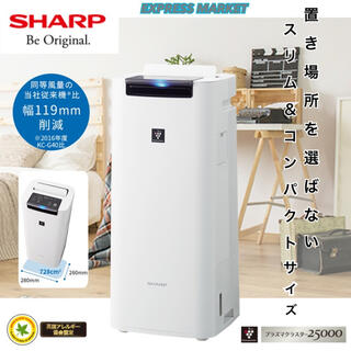 SHARP - シャープ 加湿空気清浄機 ki-js40w 新品未使用