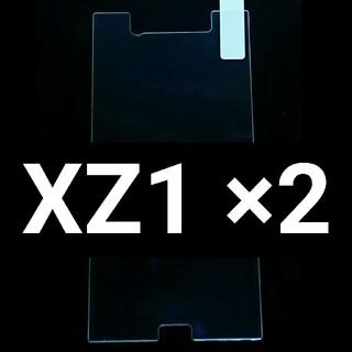 エクスペリア(Xperia)の★2枚★XPERIA XZ1ガラスフィルム SO01K,SOV36,701SO(保護フィルム)