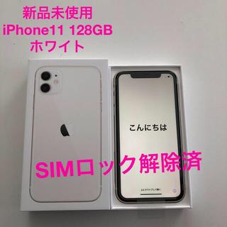 iPhone - 【新品未使用】iPhone11 128GB ホワイト SIMロック解除済