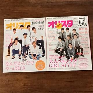 カンジャニエイト(関ジャニ∞)の関ジャニ∞表紙 オリスタ(音楽/芸能)