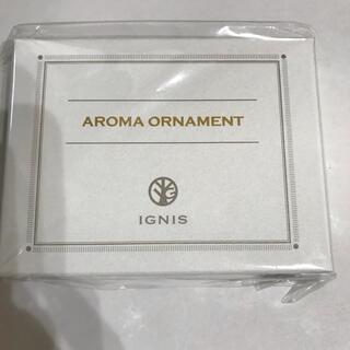 イグニス(IGNIS)のイグニス オリジナル アロマオーナメント セット 新品未開封(アロマオイル)