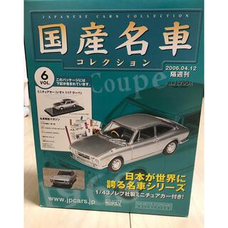 イスズ(いすゞ)の国産名車コレクション(模型/プラモデル)