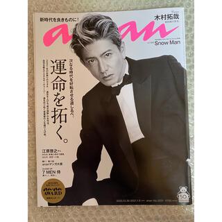 ジャニーズジュニア(ジャニーズJr.)のanan2021年 1/6号 7MEN侍切り抜き(その他)