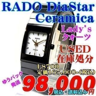 ラドー(RADO)の在庫処分 USED! RADO(ラドー) セラミカ(婦人) L8700 ¥15万(腕時計)