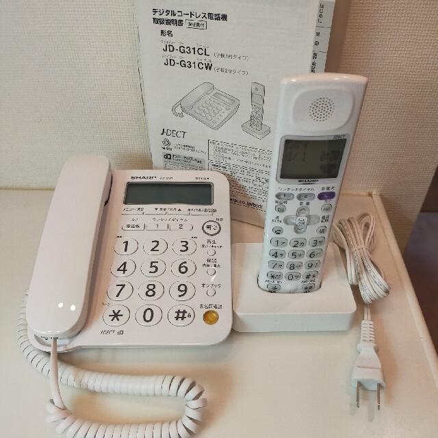 SHARP(シャープ)のデジタルコードレス電話機 スマホ/家電/カメラの生活家電(その他)の商品写真