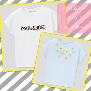ポールアンドジョー(PAUL & JOE)の【キッズ 130】PAUL&JOE×UNIQLO コラボ Tシャツ2点(Tシャツ/カットソー)