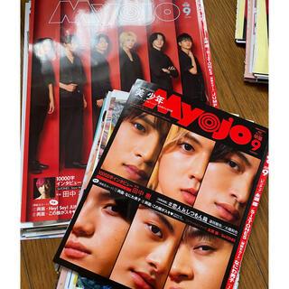 Myojo 2020年 9月号 切り抜き(アート/エンタメ/ホビー)