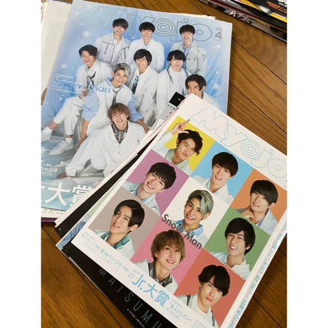 Myojo 2020 4月号 エンタメ/ホビーの雑誌(アート/エンタメ/ホビー)の商品写真