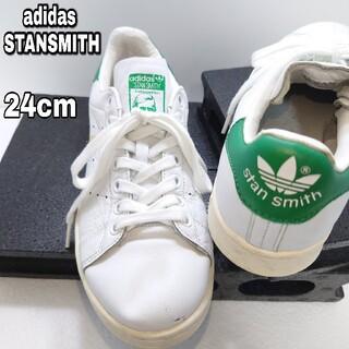 adidas - 24cm【adidas STANSMITH】アディダス スタンスミス 白 緑