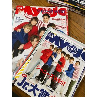 Myojo 2019 4月号(アート/エンタメ/ホビー)