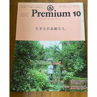 マガジンハウス - &Premium (アンド プレミアム) 2020年 10月号