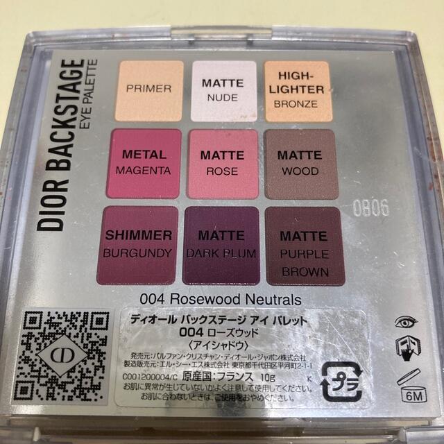 Dior(ディオール)のDior バックステージアイパレット004 コスメ/美容のベースメイク/化粧品(アイシャドウ)の商品写真