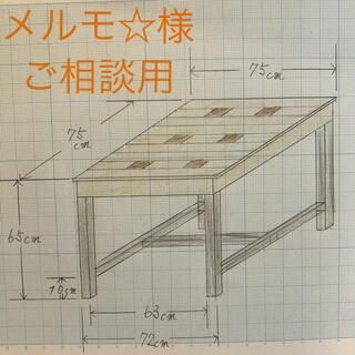 メルモ☆様 ご相談用(家具)