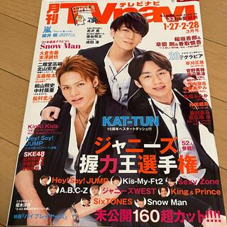 カトゥーン(KAT-TUN)の《KAT-TUN 表紙》TV navi (音楽/芸能)