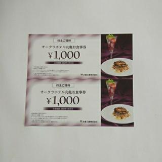 オークラホテル丸亀 お食事券2000円分(レストラン/食事券)