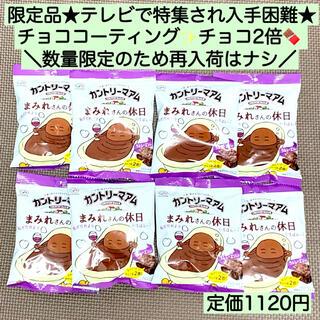 フジヤ(不二家)の8袋★まみれさんの休日 チョコまみれ カントリーマアム ラムレーズン 母の日(菓子/デザート)