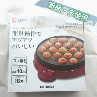 アイリスオーヤマ(アイリスオーヤマ)のアイリスオーヤマ たこ焼き器 新品(たこ焼き機)