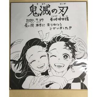 集英社 - [最安値] 鬼滅の刃 ジャンプgiga 複製サイン色紙 炭次郎