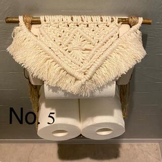 トイレットペーパーホルダー カバー マクラメ トイレ インテリア
