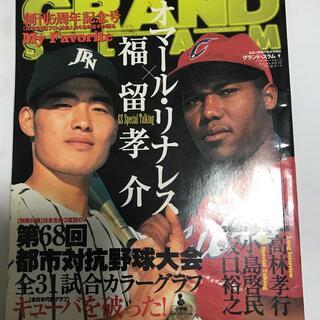 グランド・スラム 社会人野球の総合情報誌 no.9(趣味/スポーツ/実用)