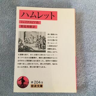 イワナミショテン(岩波書店)の岩波文庫 ハムレット(文学/小説)
