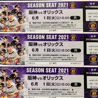 ハンシンタイガース(阪神タイガース)の2021  6/1(火)  番号vsオリックス戦  3席チケット(野球)