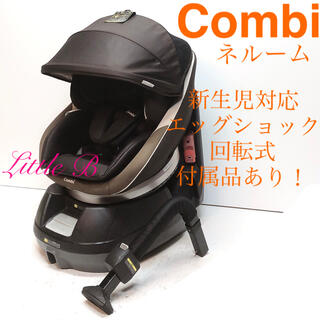 combi - コンビ【美品】新生児対応 付属品あり ネルーム 回転式チャイルドシート*モカ