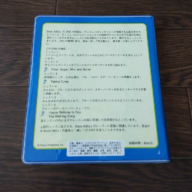 Disney(ディズニー)の新品 DWE メインプログラム DVD ストレートプレイ 3巻 ディズニー英語 エンタメ/ホビーのDVD/ブルーレイ(キッズ/ファミリー)の商品写真