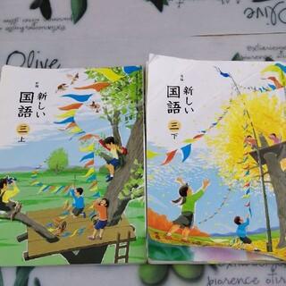 小学3年生 国語 教科書上下  東京書籍