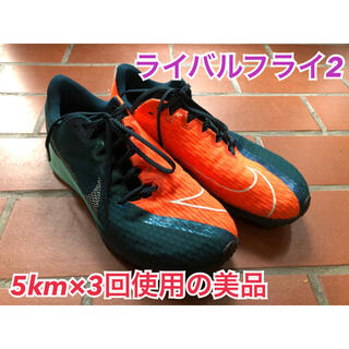 NIKE - 【即購入厳禁】NIKE RIVAL FLY2 3回×5km=15km使用の美品