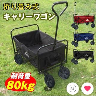 キャリーワゴン キャリーカート 折りたたみ コンパクト 耐荷重80kg
