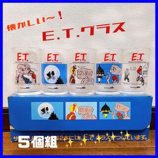 レトロ レア物 E.T. グラス 5個組