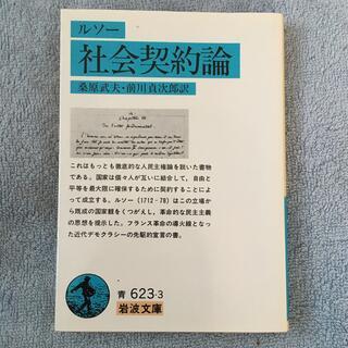 イワナミショテン(岩波書店)の岩波文庫 社会契約論(人文/社会)