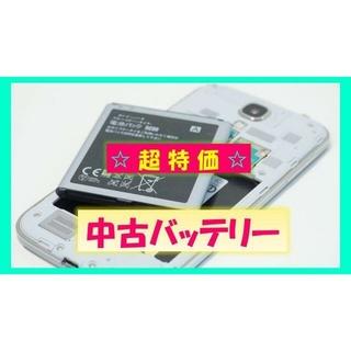 ♦スマホ用 中古電池パック(スマートフォン本体)